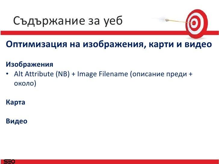 Съдържание за уеб<br />Оптимизация на изображения, карти и видео<br />Изображения <br />Alt Attribute (NB) + Image Filenam...
