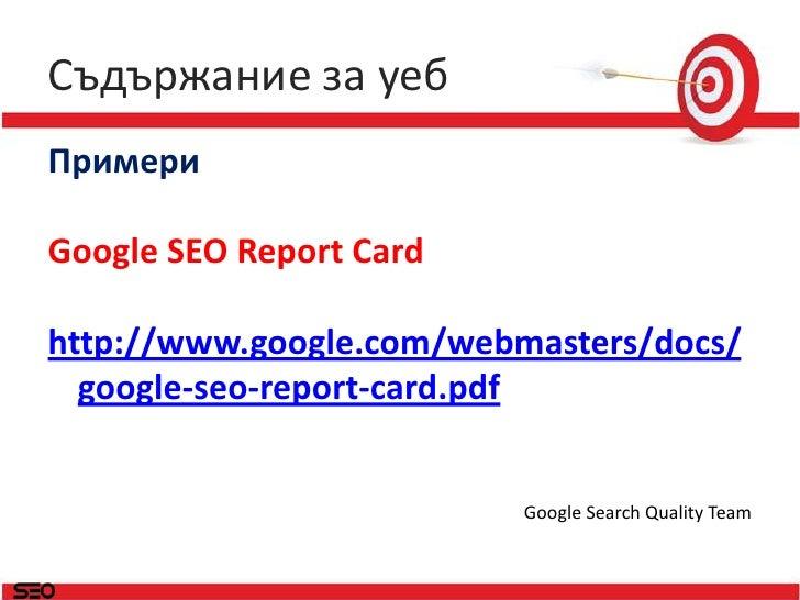 Съдържание за уеб<br />Примери<br />Google SEO Report Card<br />http://www.google.com/webmasters/docs/google-seo-report-ca...