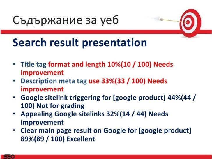 Съдържание за уеб<br />Search result presentation<br />Title tag format and length 10%(10 / 100) Needs improvement<br />De...