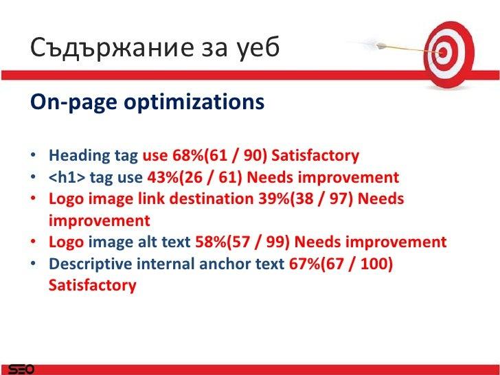Съдържание за уеб<br />On-page optimizations<br />Heading tag use 68%(61 / 90) Satisfactory<br /><h1> tag use 43%(26 / 61)...