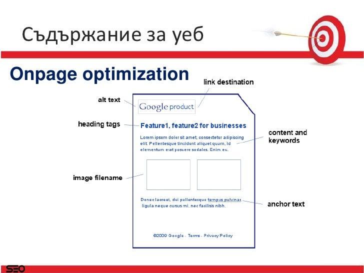 Съдържание за уеб<br />Onpage optimization<br />