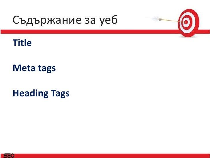 Съдържание за уеб<br />Title<br />Meta tags<br />Heading Tags<br />