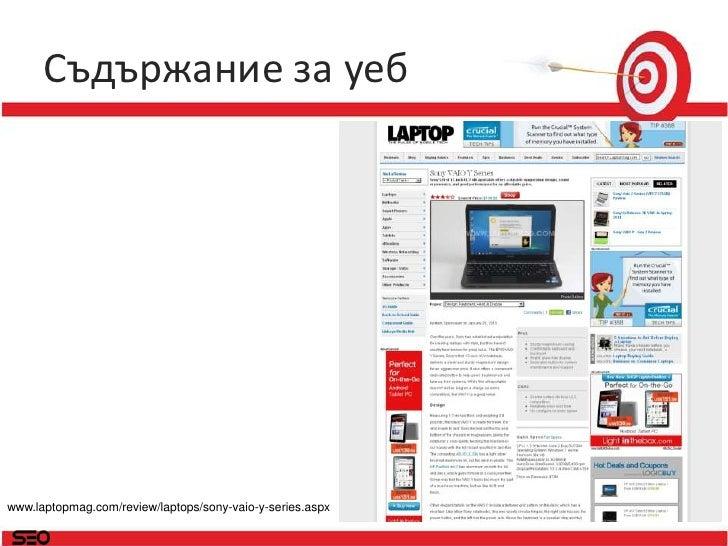 Съдържание за уеб<br />www.laptopmag.com/review/laptops/sony-vaio-y-series.aspx<br />