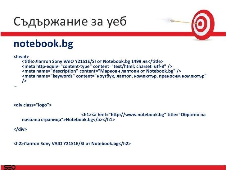 Съдържание за уеб<br />notebook.bg<br /><head><br /><title>Лаптоп Sony VAIO Y21S1E/SI от Notebook.bg 1499 лв</title><br /...