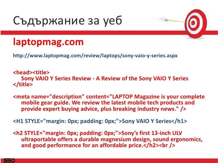 Съдържание за уеб<br />laptopmag.com<br />http://www.laptopmag.com/review/laptops/sony-vaio-y-series.aspx<br /><head><titl...
