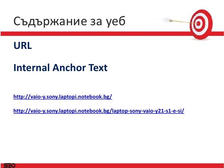 Съдържание за уеб<br />URL<br />Internal Anchor Text <br />http://vaio-y.sony.laptopi.notebook.bg/<br />http://vaio-y.sony...