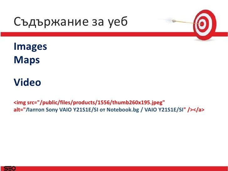 """Съдържание за уеб<br />Images<br />Maps<br />Video <br /><imgsrc=""""/public/files/products/1556/thumb260x195.jpeg"""" <br />alt..."""