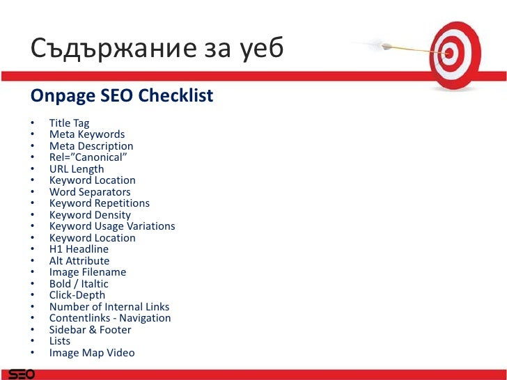 "Съдържание за уеб<br />Onpage SEO Checklist<br />Title Tag<br />Meta Keywords<br />Meta Description<br />Rel=""Canonical""<b..."