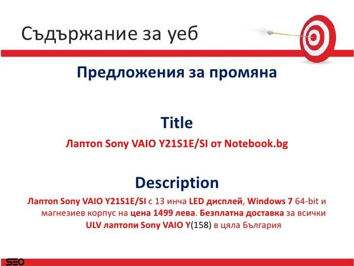 Съдържание за уеб<br />Предложения за промяна<br />Title<br />Лаптоп Sony VAIO Y21S1E/SI от Notebook.bg<br />Description<b...