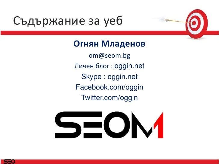 Съдържание за уеб<br />Огнян Младенов<br />om@seom.bg<br />Личен блог : oggin.net<br />Skype : oggin.net<br />Facebook.com...