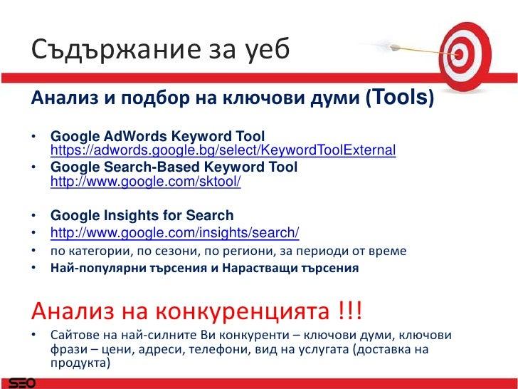 Съдържание за уеб<br />Анализ и подбор на ключови думи (Tools)<br />Google AdWords Keyword Tool https://adwords.google.bg/...