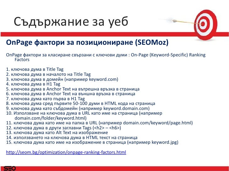 Съдържание за уеб<br />OnPageфактори за позициониране (SEOMoz)<br />OnPageфактори за класиране свързани с ключови думи : O...