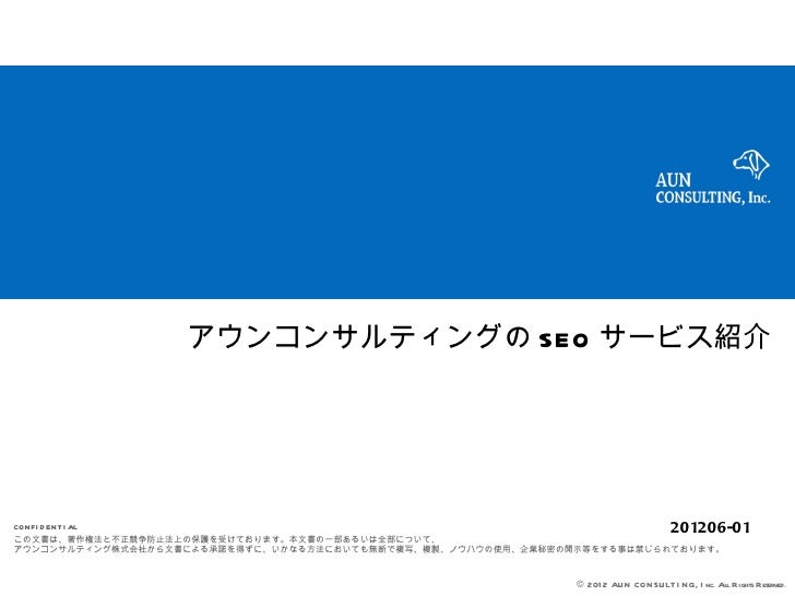 アウンコンサルティングの SEO サービス紹介CON FI D EN T I AL                                                                    201206-01この文書...