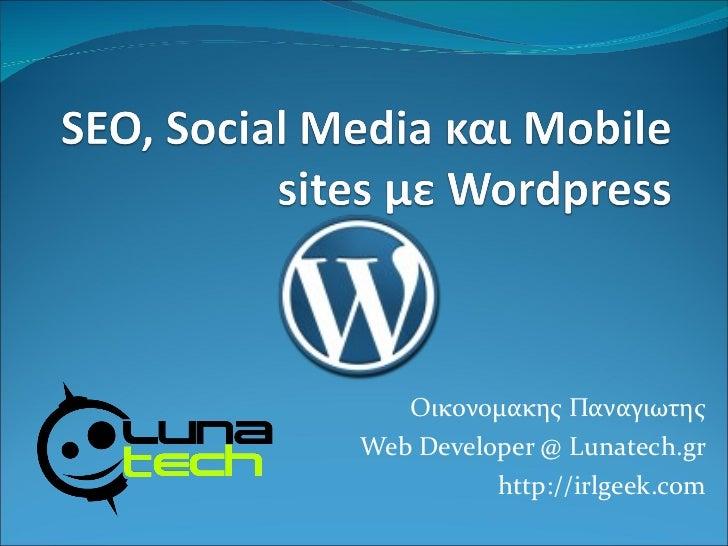 Οικονομακης Παναγιωτης Web Developer @ Lunatech.gr http://irlgeek.com
