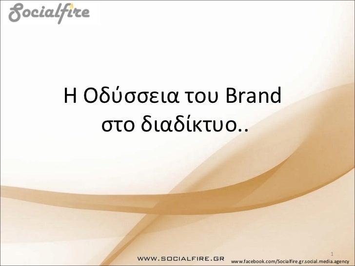 Η Οδύσσεια του Brand   στο διαδίκτυο..                                                         1               www.faceboo...