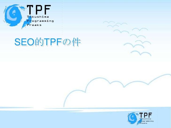 SEO的TPFの件