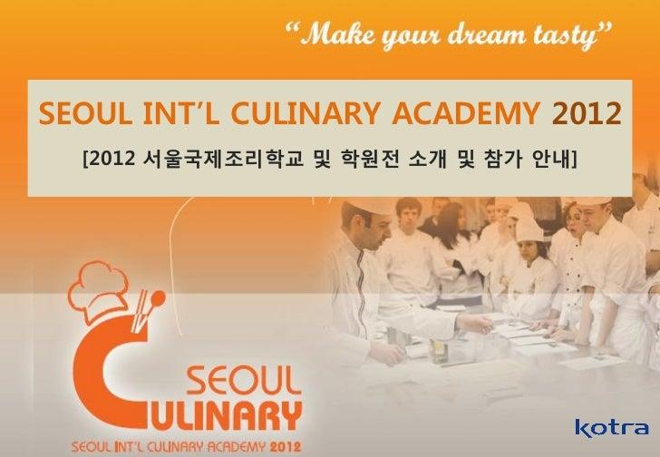 SEOUL INT'L CULINARY ACADEMY 2012  [2012 서울국제조리학교 및 학원전 소개 및 참가 안내]