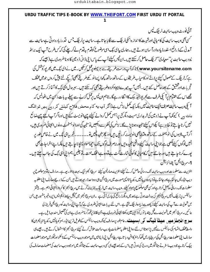 Urdu Book Er