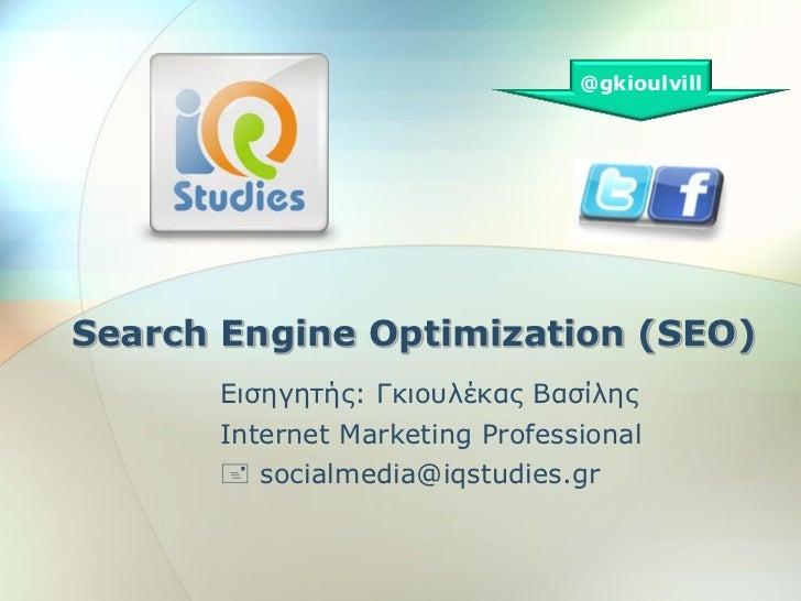 @gkioulvillSearch Engine Optimization (SEO)      Δηζεγεηήο: Γθηνπιέθαο Βαζίιεο      Internet Marketing Professional      ...