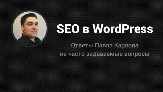 SEO в WordPress Ответы Павла Карпова на часто задаваемые вопросы