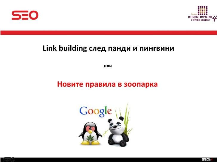 SEOLink building след панди и пингвини                или   Новите правила в зоопарка