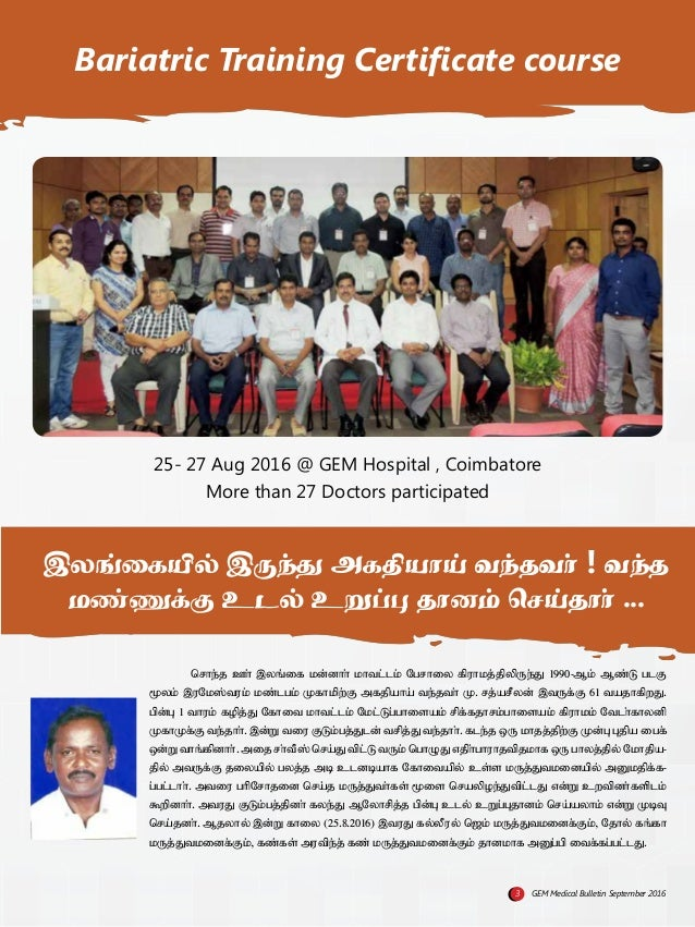 GEM Hospital Medical Bulletin Sep 2016