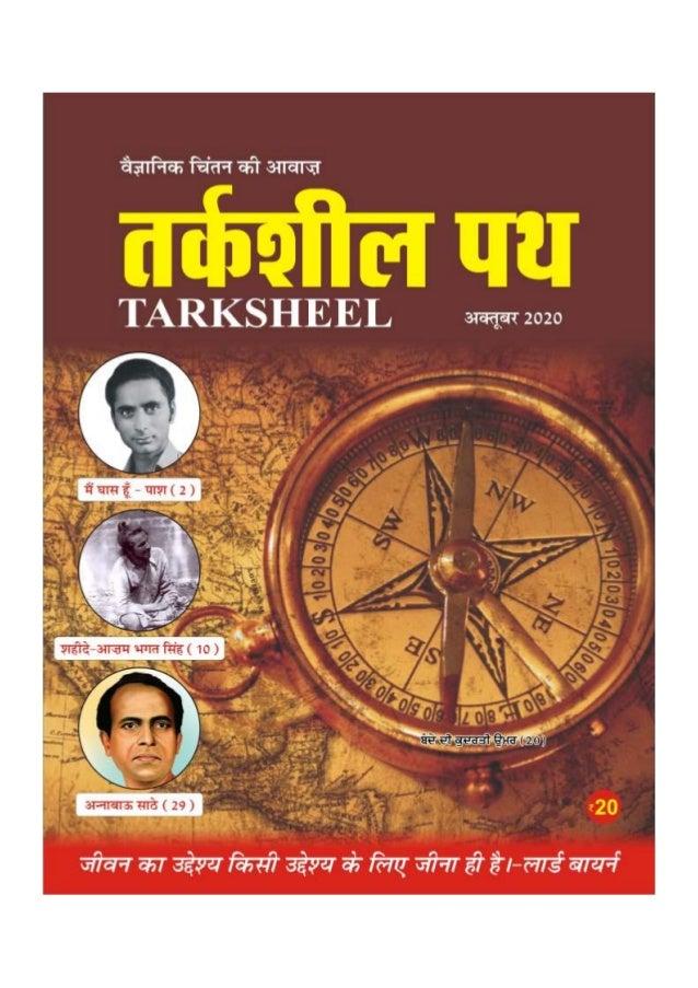 Sep-Oct 20 hindi