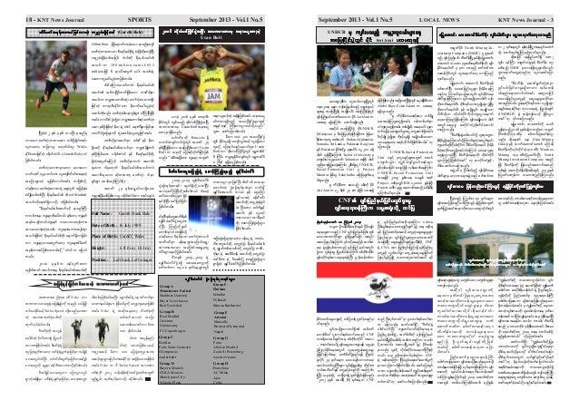 Khonumthung journal Sep 2013 Slide 3