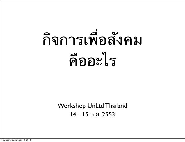 กิจการเพื่อสังคม                                  คืออะไร                                Workshop UnLtd Thailand          ...