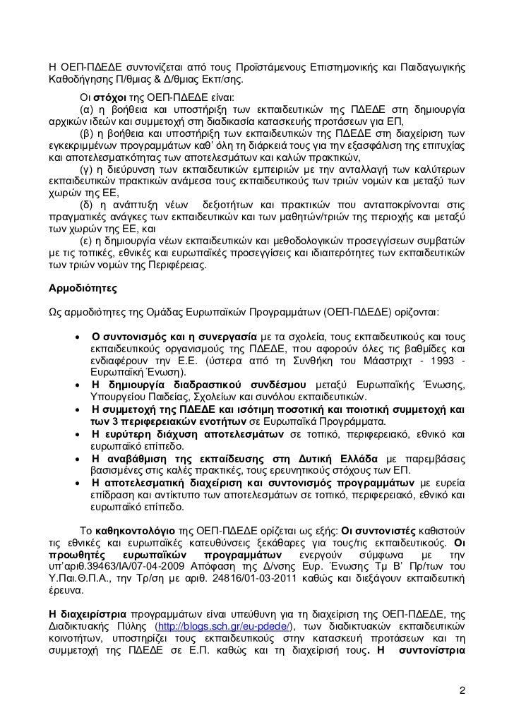 Η ΟΔΠ-ΠΓΔΓΔ ζπληνλίδεηαη από ηνπο Πξνϊζηάκελνπο Δπηζηεκνληθήο θαη ΠαηδαγωγηθήοΚαζνδήγεζεο Π/ζκηαο & Γ/ζκηαο Δθπ/ζεο.      ...
