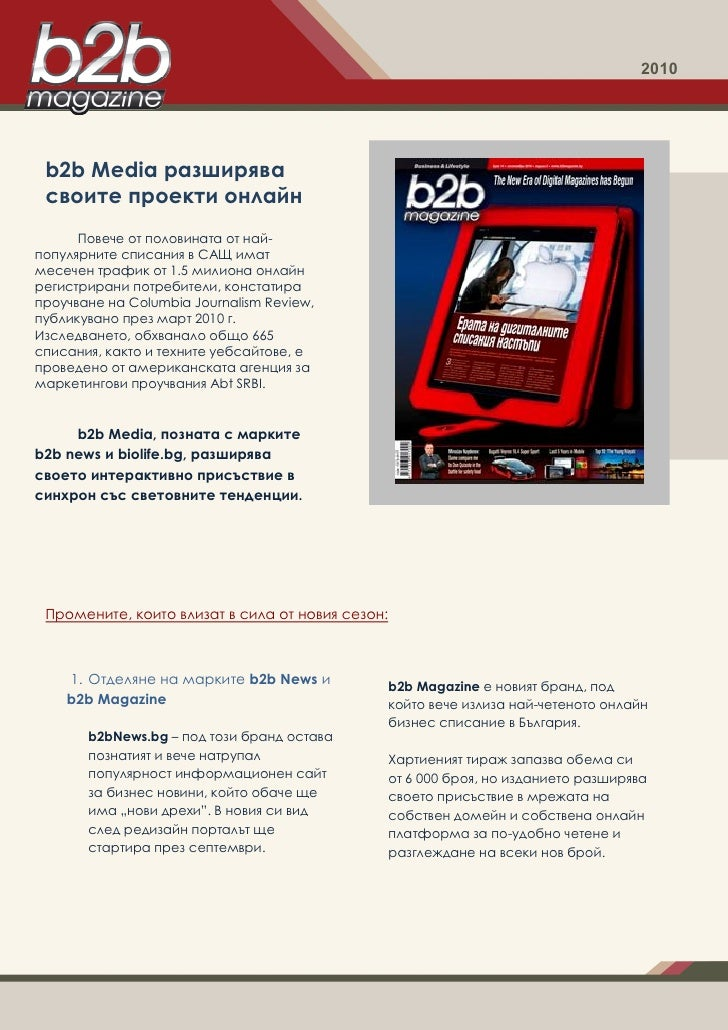 2010      b2b Media разширява  своите проекти онлайн       Повече от половината от най- популярните списания в САЩ имат ме...