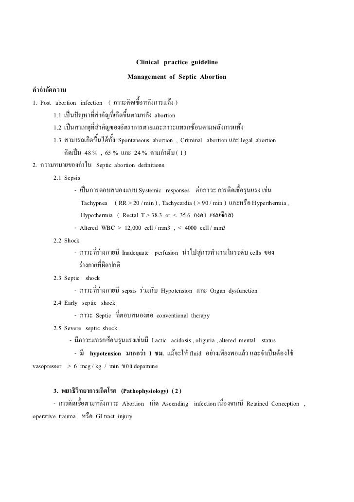 Clinical practice guideline                                   Management of Septic Abortionคําจํากัดความ1. Post abortion i...