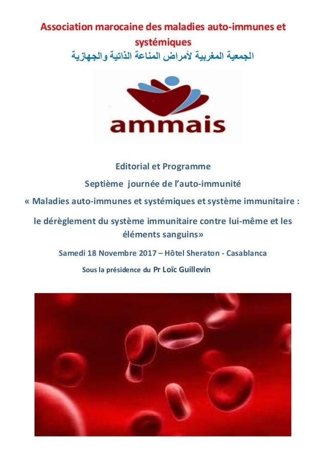 Association marocaine des maladies auto-immunes et systémiques والجهازية الذاتية المناعة ألمراض المغربية الجمعي...