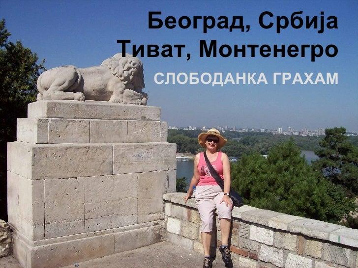 Београд, Србија Тиват, Монтенегро СЛОБОДАНКА ГРАХАМ