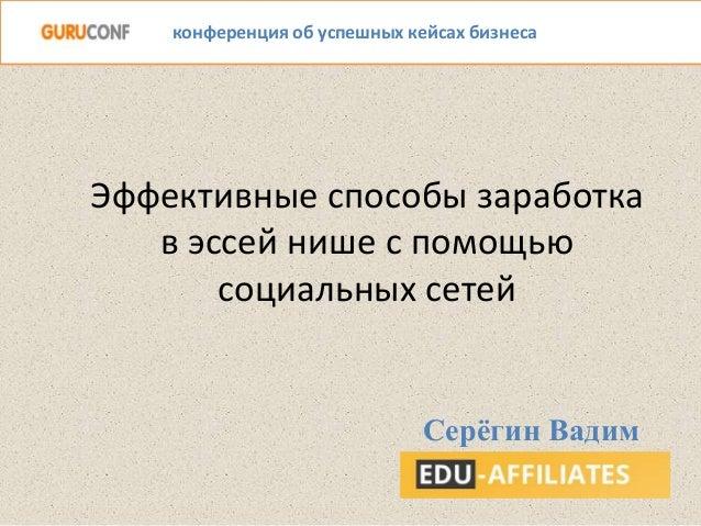 Эффективные способы заработка в эссей нише с помощью социальных сетей Серёгин Вадим конференция об успешных кейсах бизнеса