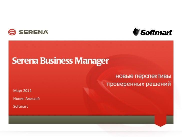 Serena Business Manager                                              новые перспективы                                    ...