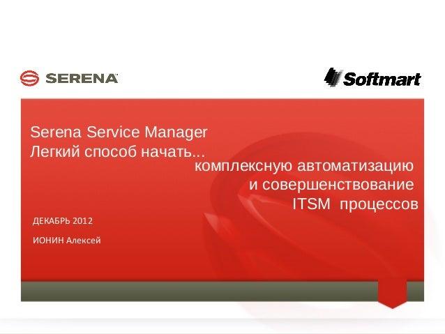 Serena Service Manager    Легкий способ начать...                         комплексную автоматизацию                       ...