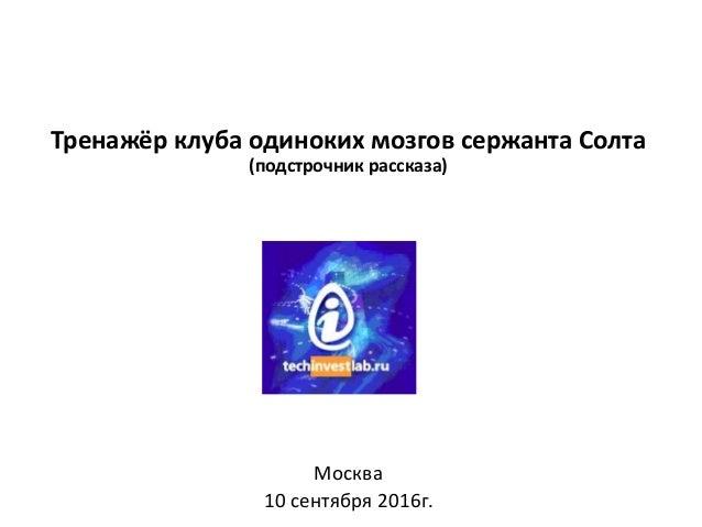 Тренажёр клуба одиноких мозгов сержанта Солта (подстрочник рассказа) Москва 10 сентября 2016г.