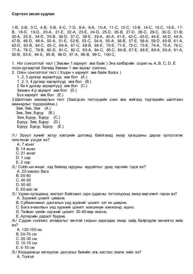 Сэргээн засал судлал 1-B, 2-B, 3-C, 4-B, 5-B, 6-C, 7-D, 8-A, 9-A, 10-A, 11-C, 12-C, 13-B, 14-C, 15-C, 16-E, 17- B, 18-D, 1...