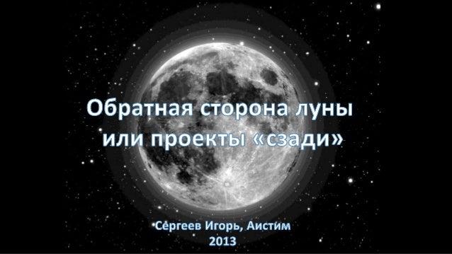 """Игорь Сергеев. Обратная сторона Луны или проекты """"сзади""""."""