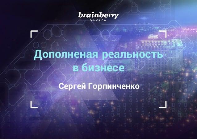Дополненая реальность в бизнесе Сергей Горпинченко
