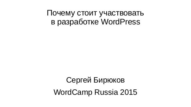 Почему стоит участвовать в разработке WordPress Сергей Бирюков WordCamp Russia 2015