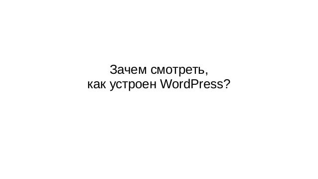 Looking into WordPress Core, WordCamp Russia 2015 Slide 3