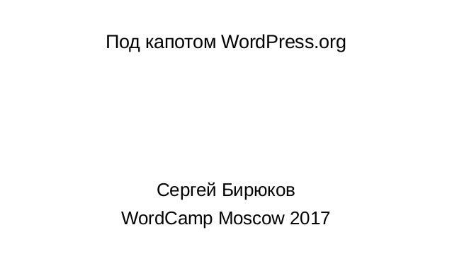 Под капотом WordPress.org Сергей Бирюков WordCamp Moscow 2017