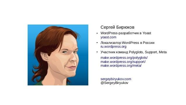 WordPress.org Under the Hood, WordCamp Moscow 2017 Slide 2