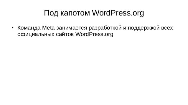 WordPress.org Under the Hood, WordCamp Moscow 2017 Slide 3