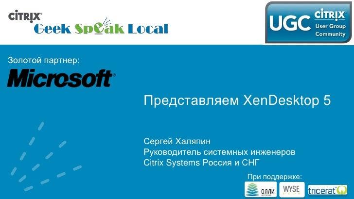Сергей Халяпин<br />Руководитель системных инженеров<br />Citrix Systems Россия и СНГ<br />Представляем XenDesktop 5<br />