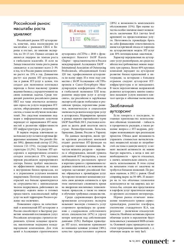 ИТ-аутсорсинг: ожидание рынка Slide 2