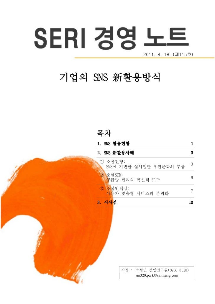 2011. 8. 18. (제115호)기업의 SNS 新활용방식    목차    1. SNS 활용현황                            1    2. SNS 新활용사례                       ...