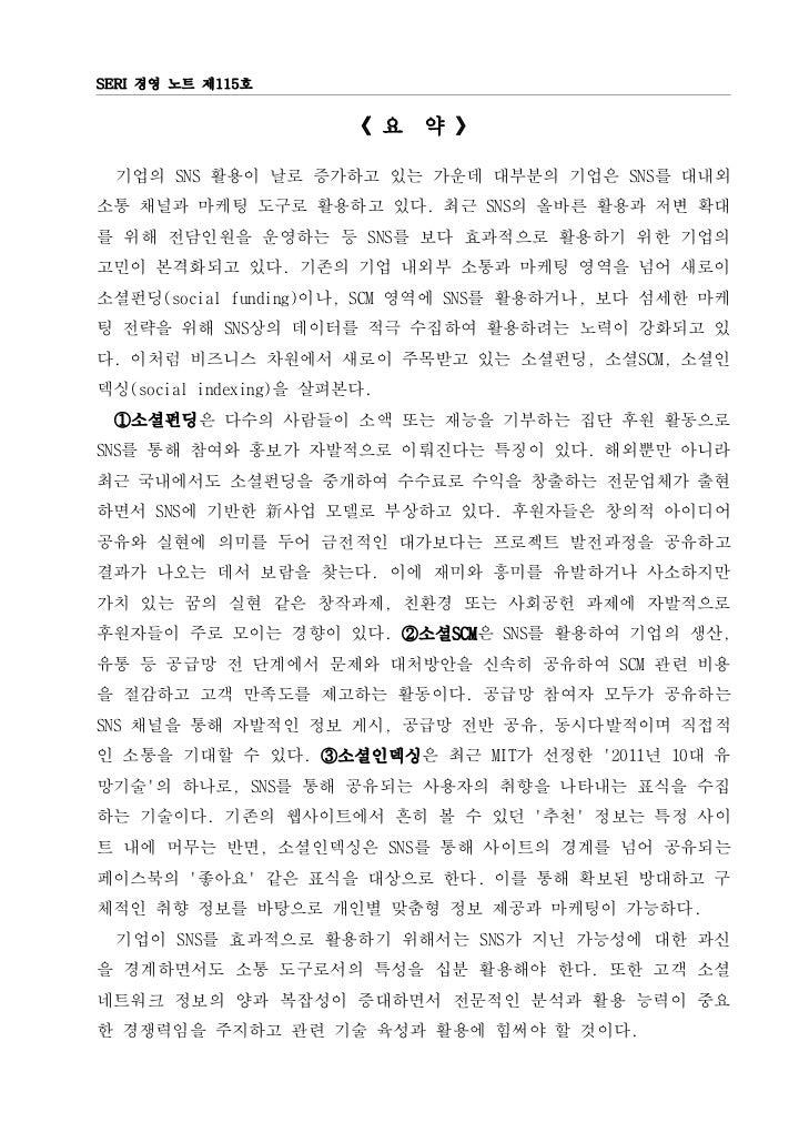 Seri 기업의 sns 신활용방식(20110818) Slide 2